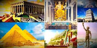 عجائب الدنيا السبعة القديمة