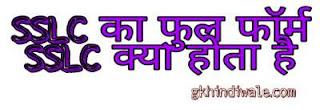 sslc full form, sslc full form in hindi, sale kya hota hai