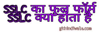 SSLC Full Form - Gk Hindi