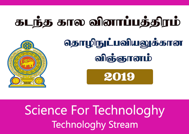 2019-August New Syllabus - Science for Technology-Advanced Level Examination