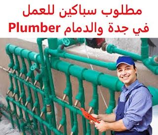 وظائف السعودية مطلوب سباكين للعمل في جدة والدمام Plumber