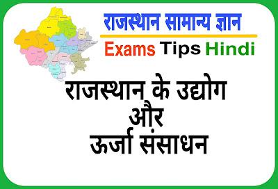 राजस्थान के उद्योग और ऊर्जा संसाधन, Rajasthan's Industries and Energy Resources