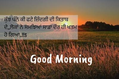 New Good Morning Image In Punjabi For Whatsapp