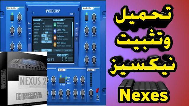 Nexus download and install -nexus