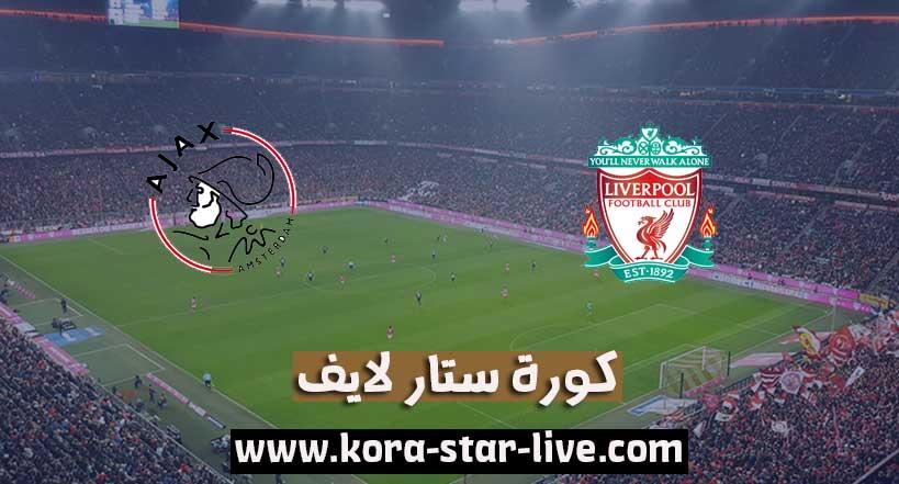 مشاهدة مباراة ليفربول وأياكس أمستردام بث مباشر كورة ستار لايف بتاريخ 01-12-2020 في دوري أبطال أوروبا