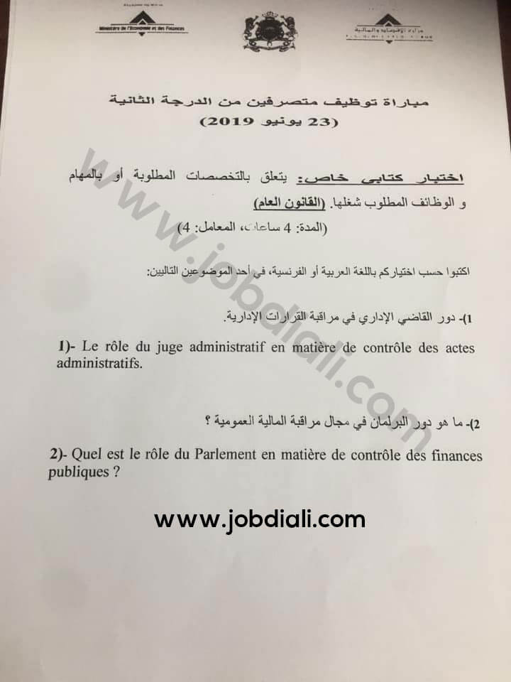 Exemple Concours de Recrutement des Administrateurs 2ème grade 2019 (Droit Public) - Ministère de l'Economie et des Finances