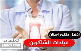 أفضل دكتور أسنان في عيادات الشاكرين