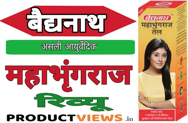 www.productviews.in,  बैद्यनाथ महाभृंगराज तेल के फायदे और नुकसान - Baidyanath Mahabhringraj Oil Benefits and Side Effects in Hindi