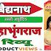 बैद्यनाथ महाभृंगराज तेल के फायदे और नुकसान - Baidyanath Mahabhringraj Oil Benefits and Side Effects in Hindi