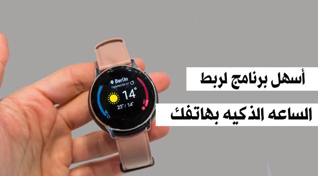 برنامج لربط الساعة الذكية بالهاتف