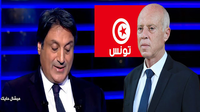 michel hayek abraj tunisie kais saied ميشال حايك