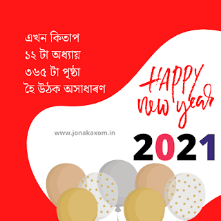 Happy New Year 2021 Assamese Status