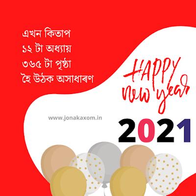 Happy New Year 2021 Assamese Status