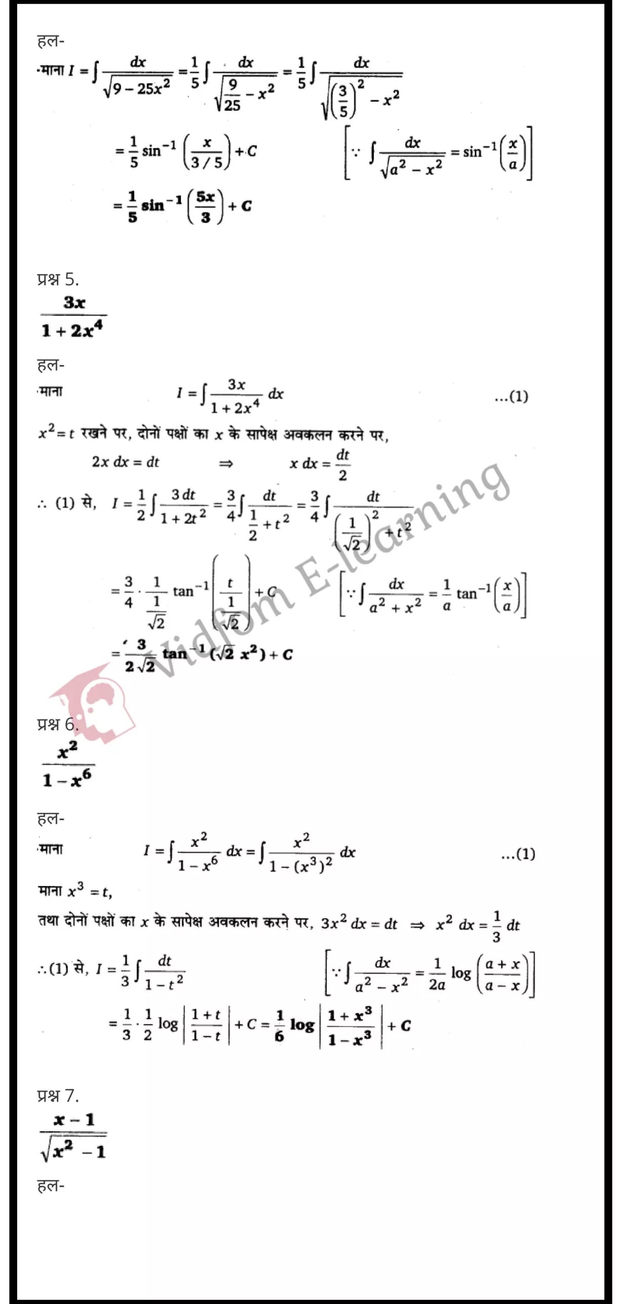 class 12 maths chapter 7 light hindi medium 27