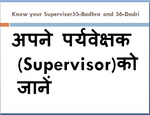 Know 55-Badhra and 56-Dadri SuperViser List