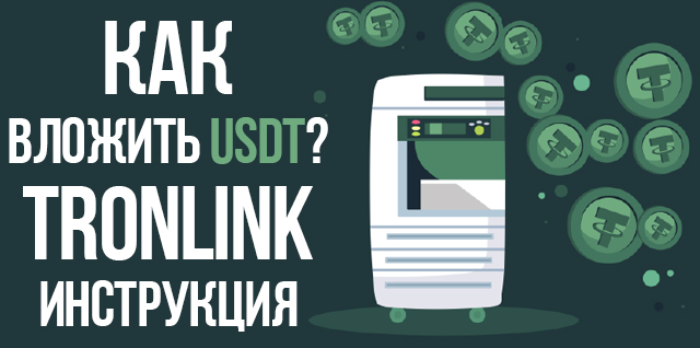 Как вложить USDT через кошелёк Tron Link?