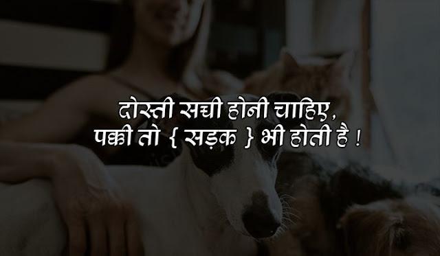 funny friendship status in hindi