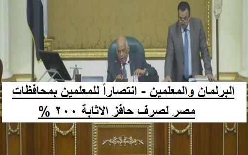 البرلمان والمعلمين - وانتصاراً للمعلمين بمحافظات مصر لصرف حافز الاثابة 200 %
