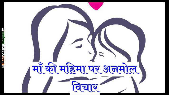 Mother's Day Quotes In Hindi ~ माँ की महिमा पर अनमोल विचार