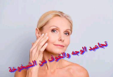 تجاعيد الوجه والجوف من الشيخوخة والكريمات المضاده للشيخوخه