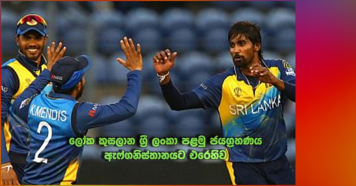 https://www.gossiplankanews.com/2019/06/sri-lanka-afgan-cricket.html