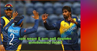 First Sri Lankan victory in world cup ... against Afghanistan