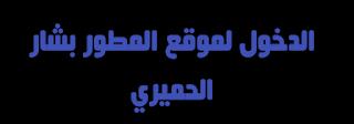 https://basharalhemyari.blogspot.com/2020/06/br3whatsapp.html