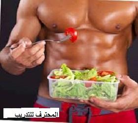 حمية لاكتساب العضلات .