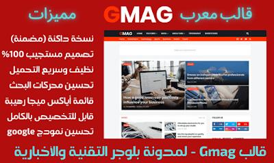 قالب Gmag - لمدونة بلوجر التقنية معرب ومحسن لمحركات البحث