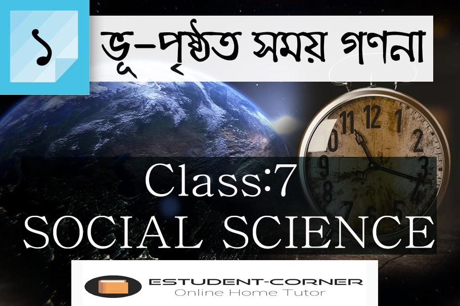 ভূ-পৃষ্ঠত সময় গণনা    Chapter 1    Class 7    Social Science    Assamese Medium    SCERT New Textbook