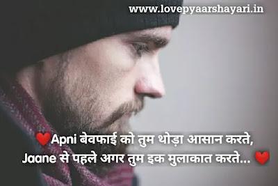 Friendship break up shayari in Hindi
