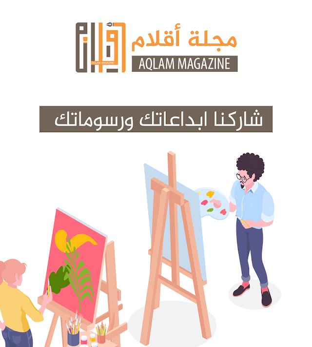 شاركنا ابداعاتك ورسوماتك