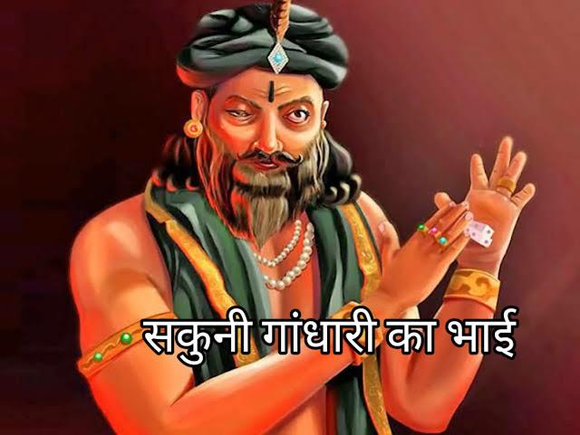 ध्रितराष्ट्र की पत्नी गांधारी हमेशा अपने आंखों पर पट्टी क्यों बंधी रहती है, क्या कारण है इसका। dhritarashtr ki patni gandhari hamesha apne aankho pr patti kyon bandhi rahti hai, kya karan hai iska.