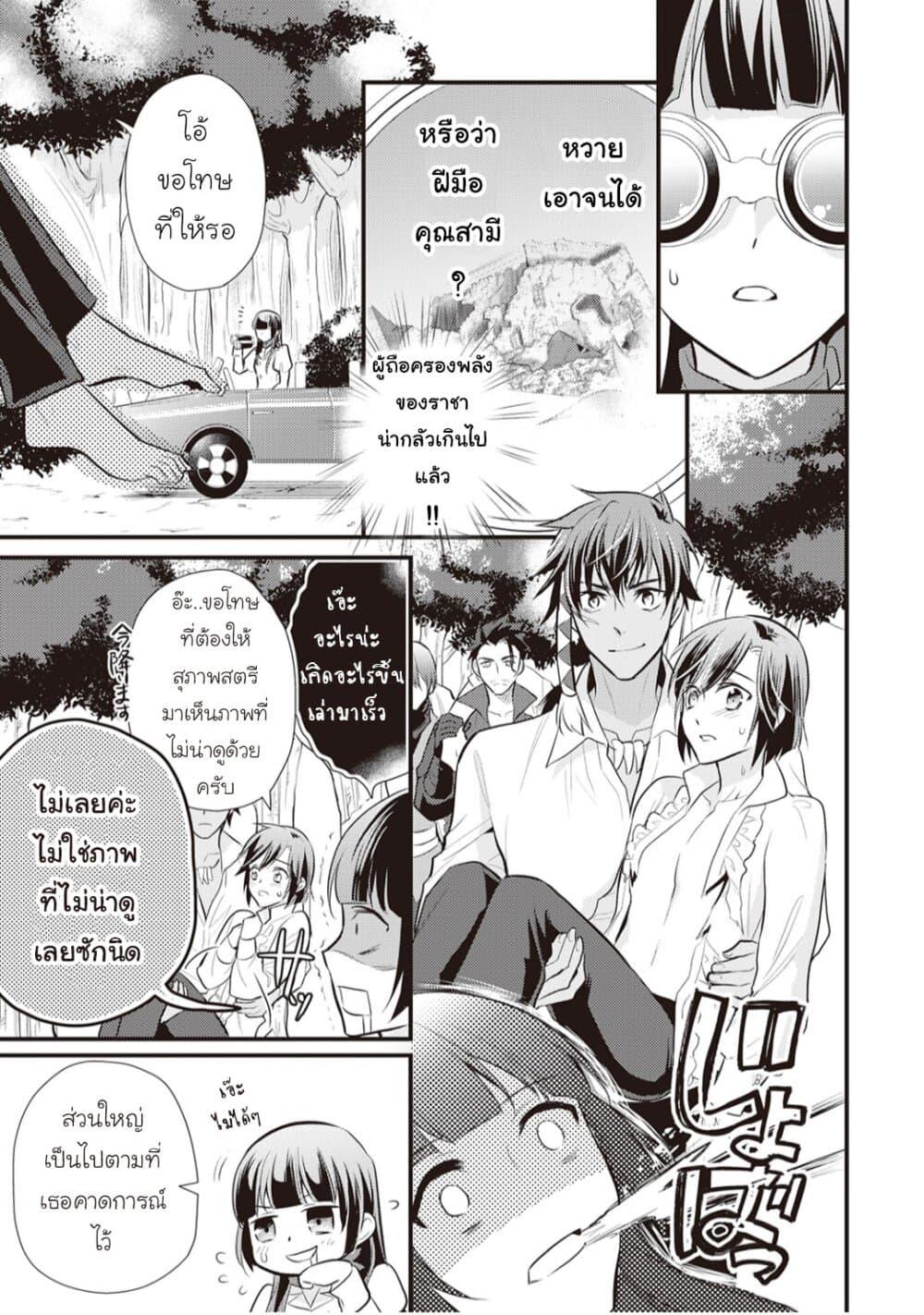 อ่านการ์ตูน Daites Ryou Koubouki ตอนที่ 22 หน้าที่ 19