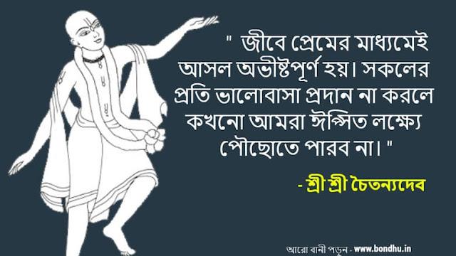 quotes_by_sri_chaitanya_mahaprabhu