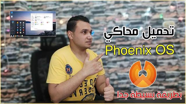 طريقة تحميل محاكي Phoenix OS