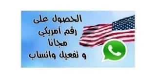 طريقة حصول على رقم امريكي 2020 وتفعيل به الواتساب للايفون و للاندرويد موقع و برنامج