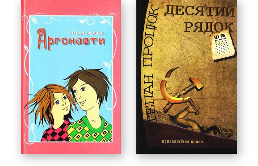 Найбільш і найменш прочитані твори Степана Процюка – повість «Аргонавти» і роман «Десятий рядок»