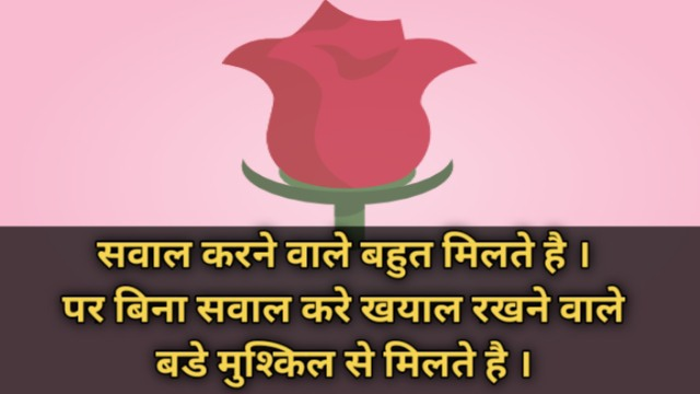 Yaad Romantic Shayari