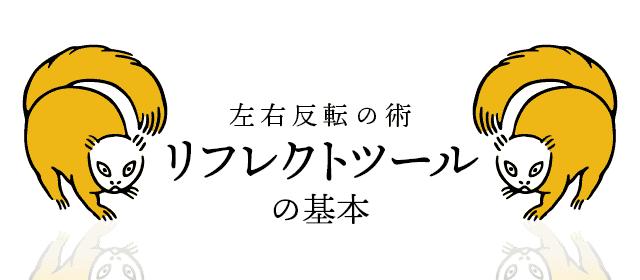 イラレ リフレクトツールの基本【左右反転の術 】illustrator CC 使い方