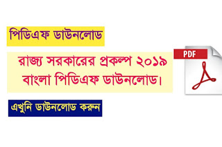 West Bengal Government Scheme 2019