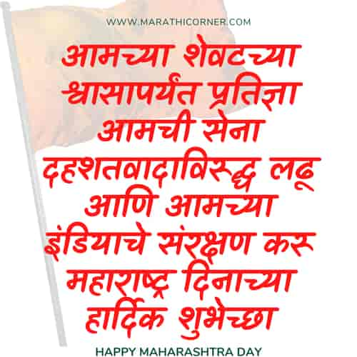 Happy Maharashtra Day Wishes SMS in Marathi