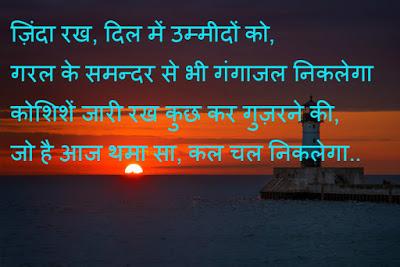 hindi shayari on life with images download free