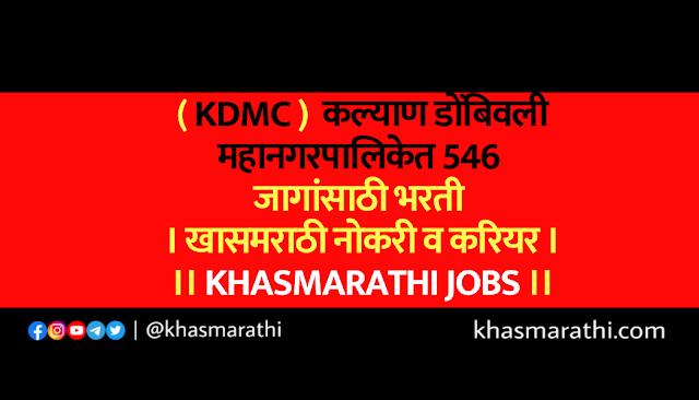 (KDMC) कल्याण डोंबिवली महानगरपालिकेत 546 जागांसाठी भरती।। खासमराठी नोकरी व करियर ।। Khasmarathi jobs