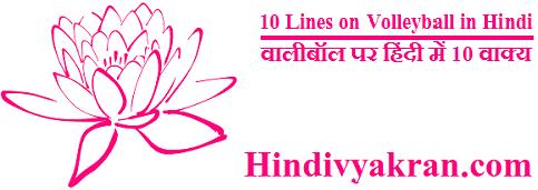 10 Lines on Volleyball in Hindi वालीबॉल पर हिंदी में 10 वाक्य