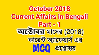 current affairs - October-2018 mcq in bengali part-1
