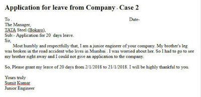 company office se chutti ke liye application english