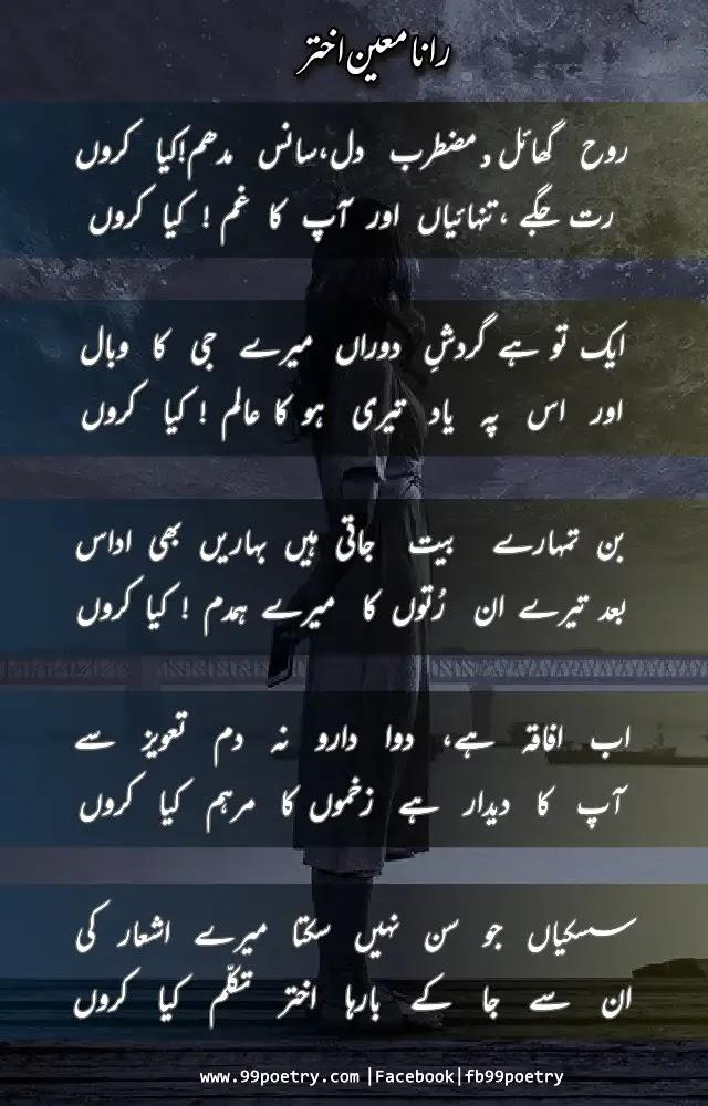 Roh gayal, muztrab dil Sans madham kya karun-urdu ghazal poetry