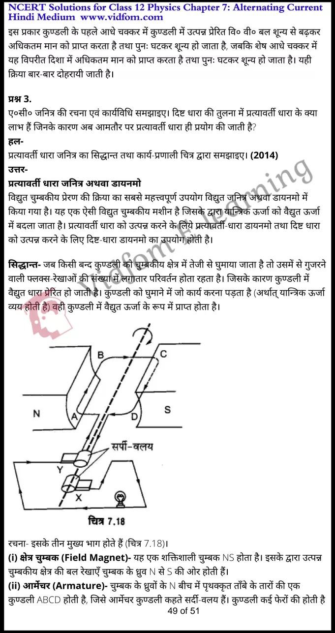 class 12 physics chapter 7 light hindi medium 49