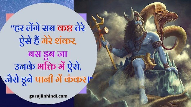 100+ Jai Mahakal Status In Hindi | Har Har Mahadev.